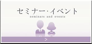 セミナー・講習会