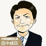 membre01_tanaka