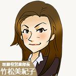membre02_takematsu
