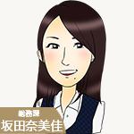 membre14_sakata