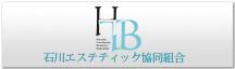 石川エステティック協同組合