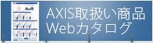 アクシス取り扱い商品Webカタログ